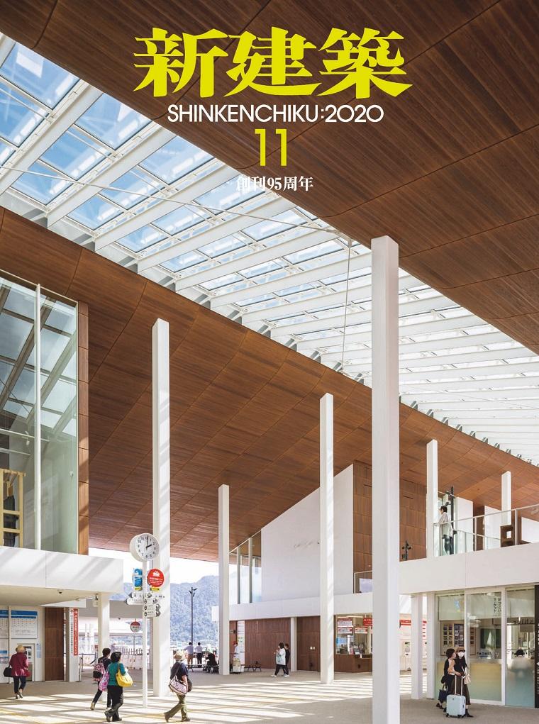 新建筑 日本景观规划建筑室内设计杂志 2020年11月号 木造特辑 216页