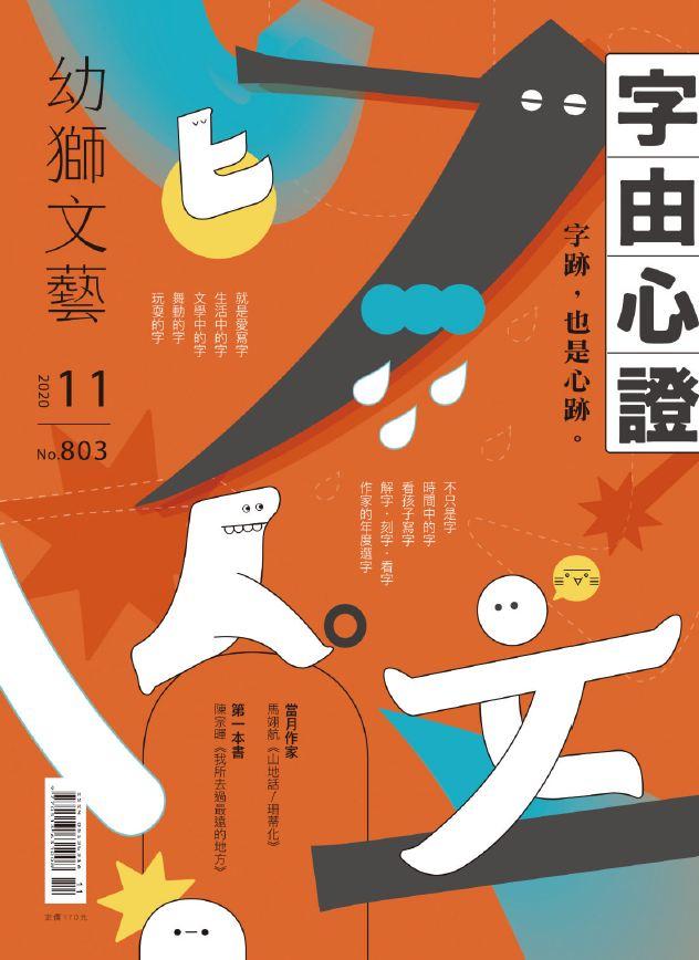 [台湾版]Youth literary Monthly 幼獅文藝 儿童读物 2020年11月号