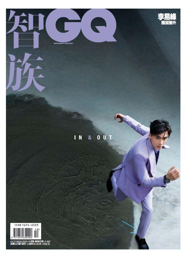 GQ 男士智族 时尚杂志 2020年10月号 李易峰