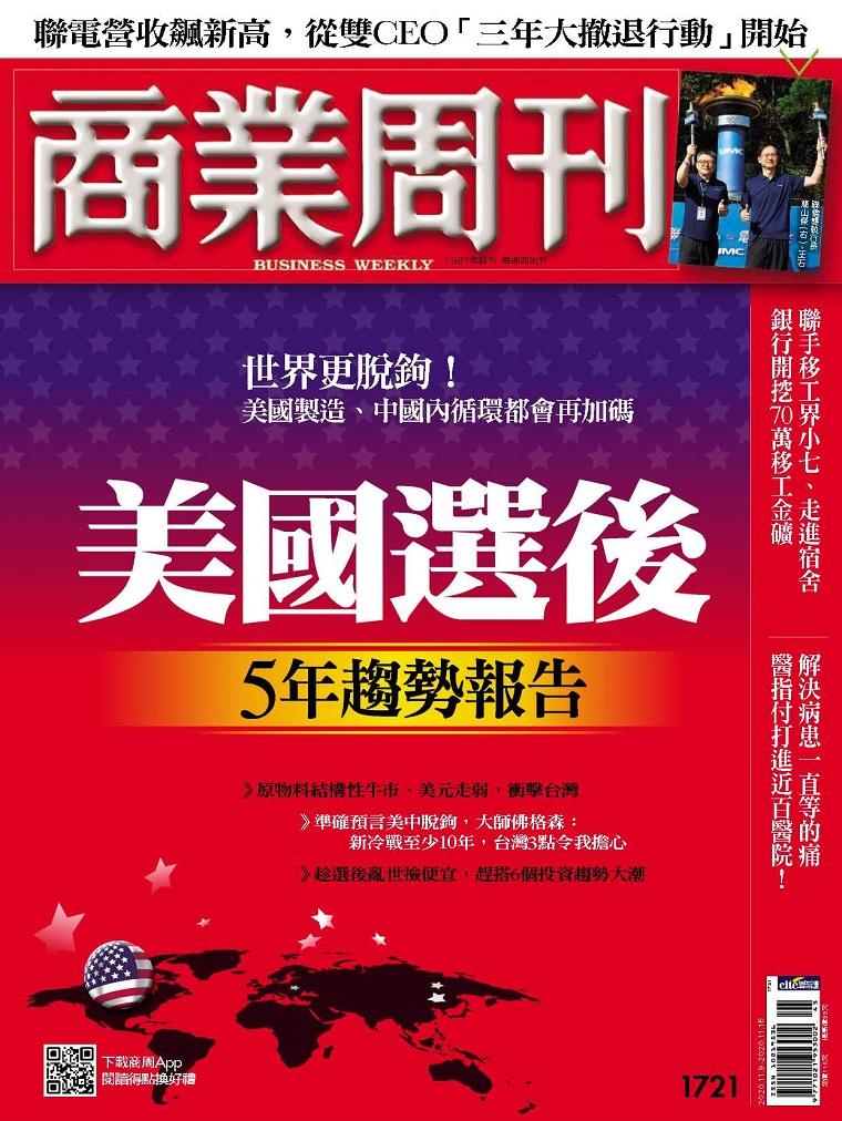 商业周刊 台湾商业杂志 2020.11.09 美国选后5年趋势报告 124页