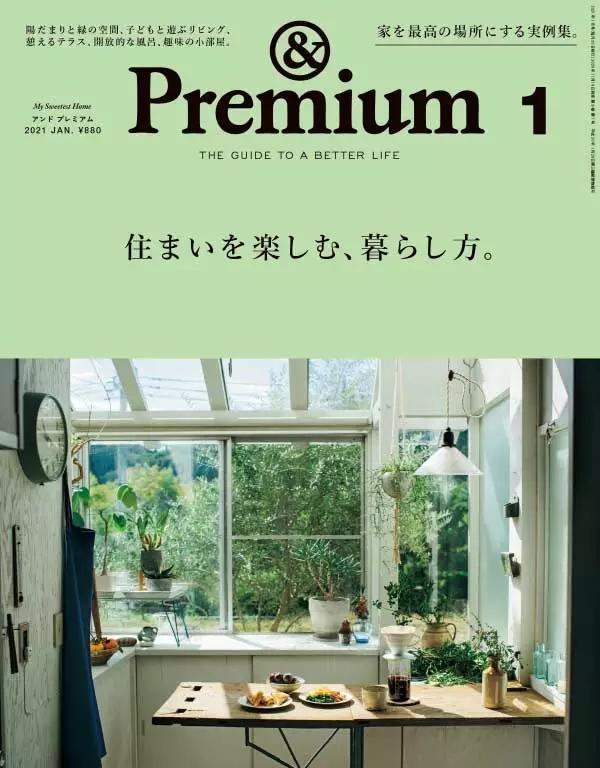 & Premium PDF日本美好生活指南杂志  2021年1月刊