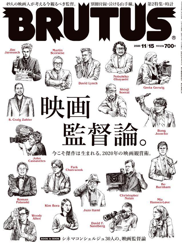 BRUTUS 日本生活资讯综合杂志 2020.11.15 154页