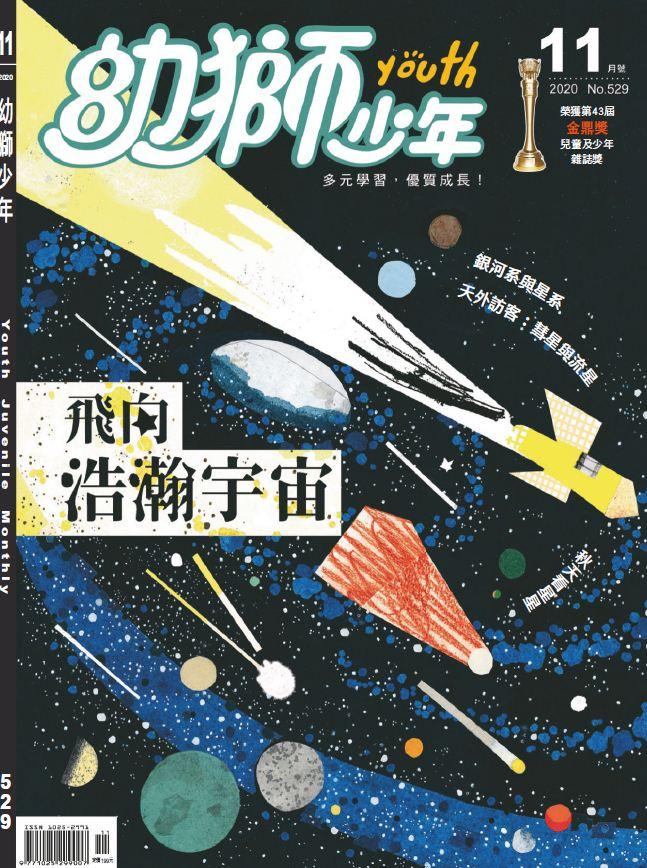 [台湾版]Youth Juvenile Monthly 幼狮少年 儿童读物 2020年11月号