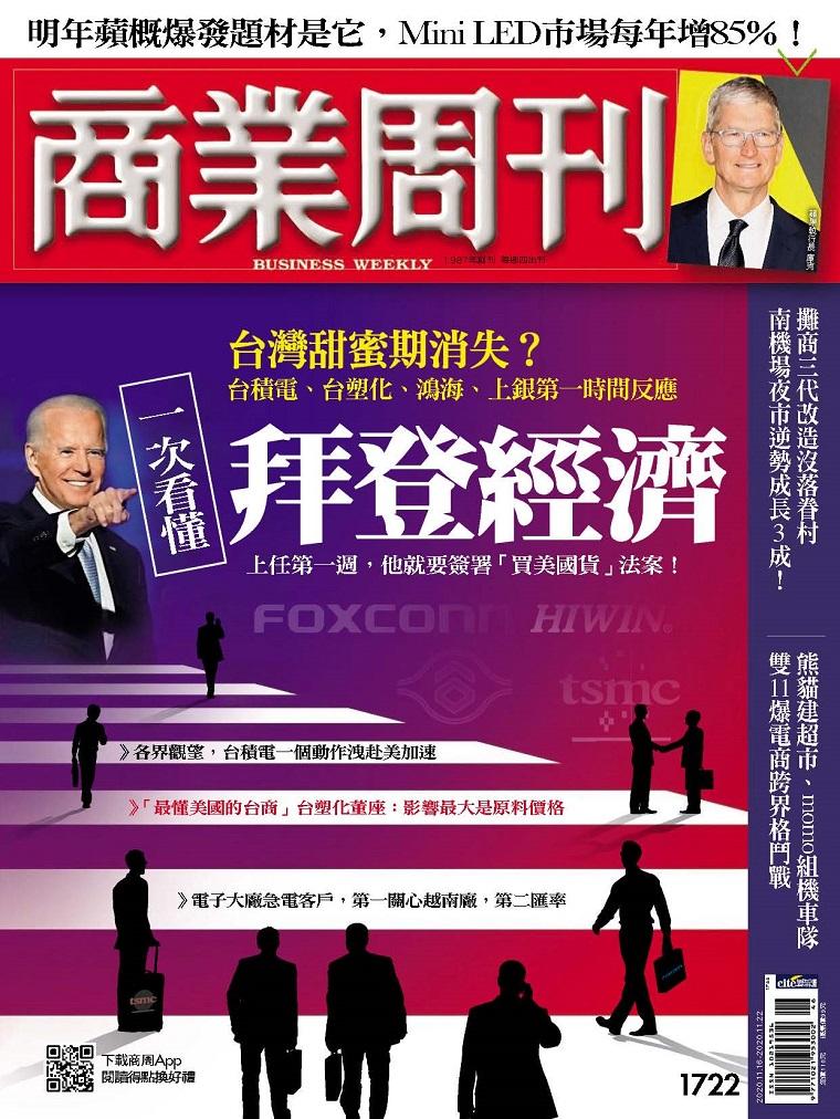 商业周刊 台湾商业杂志 2020.11.16 拜登经济 128页