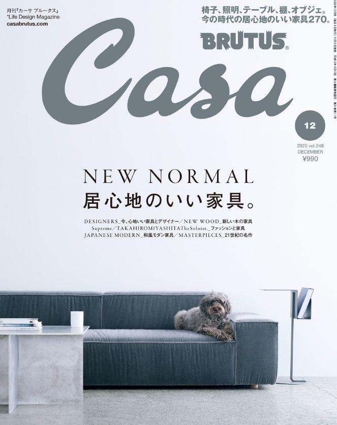 日本版 Casa BRUTUS 建筑生活设计杂志 2020年12月号