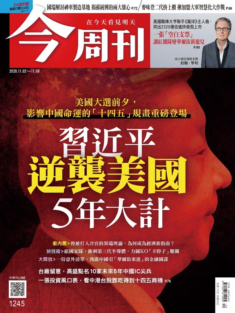 今周刊 台湾商业杂志 2020.11.02 逆袭美国5年大计 124页