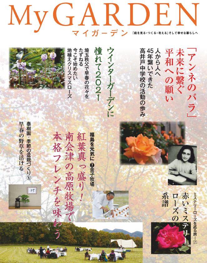 My GARDEN 日本我的花园园艺杂志 2021年早春号 124页