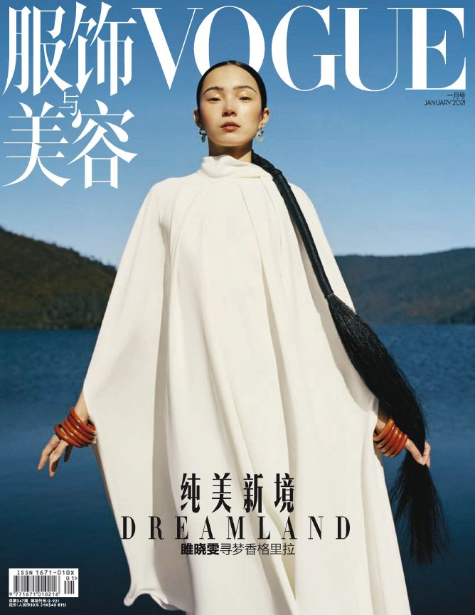 中国版 VOGUE 服饰与美容时尚杂志 2021年1月号 睢晓雯 242页