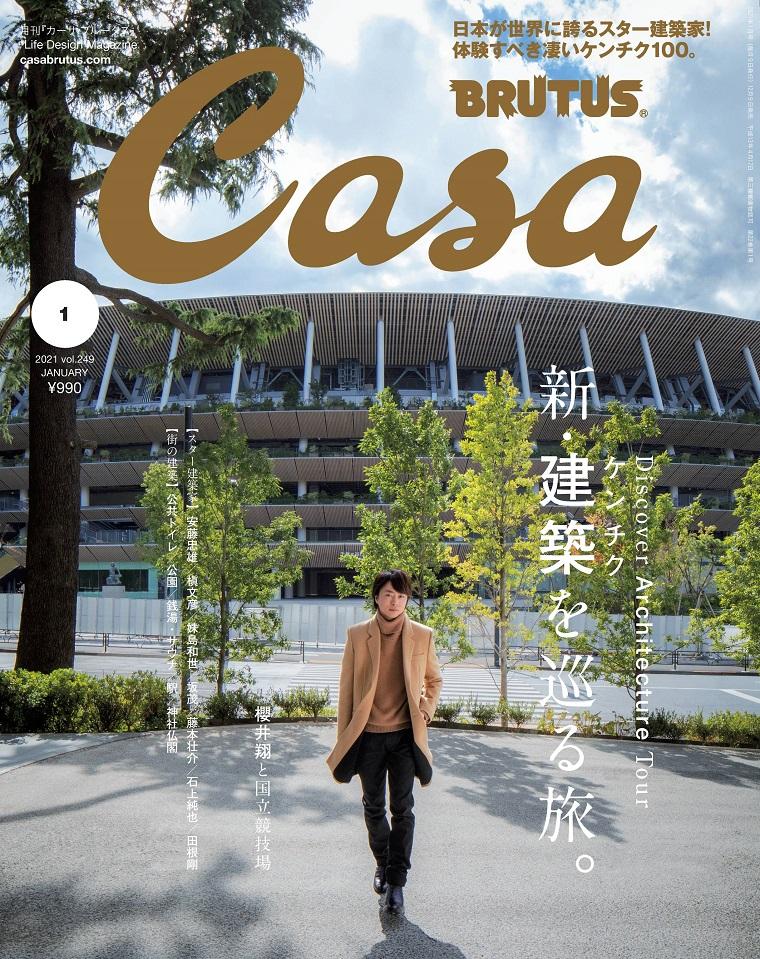 Casa BRUTUS 日本建筑生活设计杂志 2021年01月号 樱井翔 182页