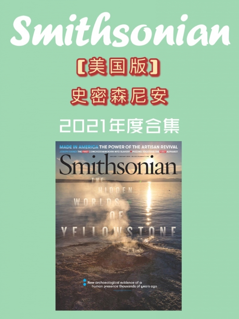 Smithsonian 史密森尼科研杂志 2021年全年订阅