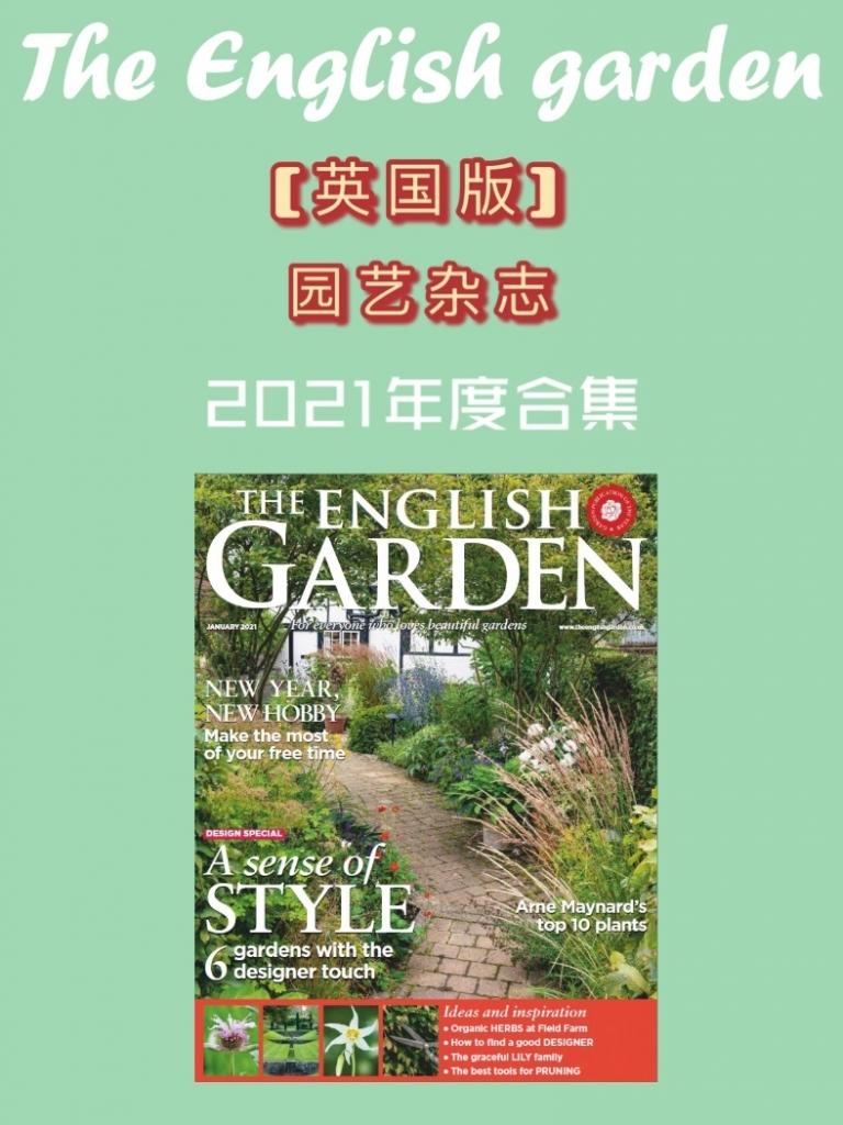 The English Garden 园艺杂志 2021年全年订阅