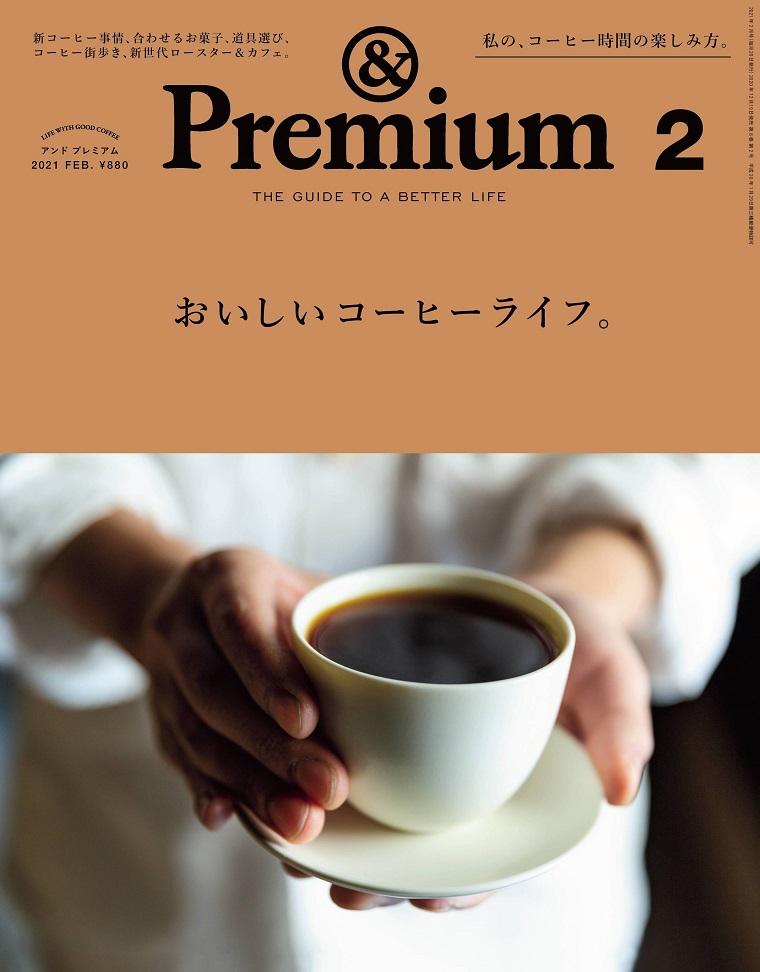 &Premium 日本美好生活指南杂志 2021年02月号 148页