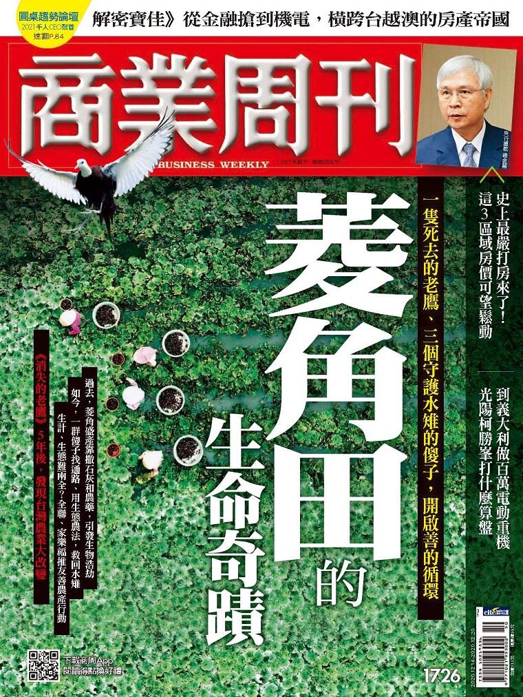 商业周刊 台湾商业杂志 2020.12.14 菱角田的生命奇迹 124页