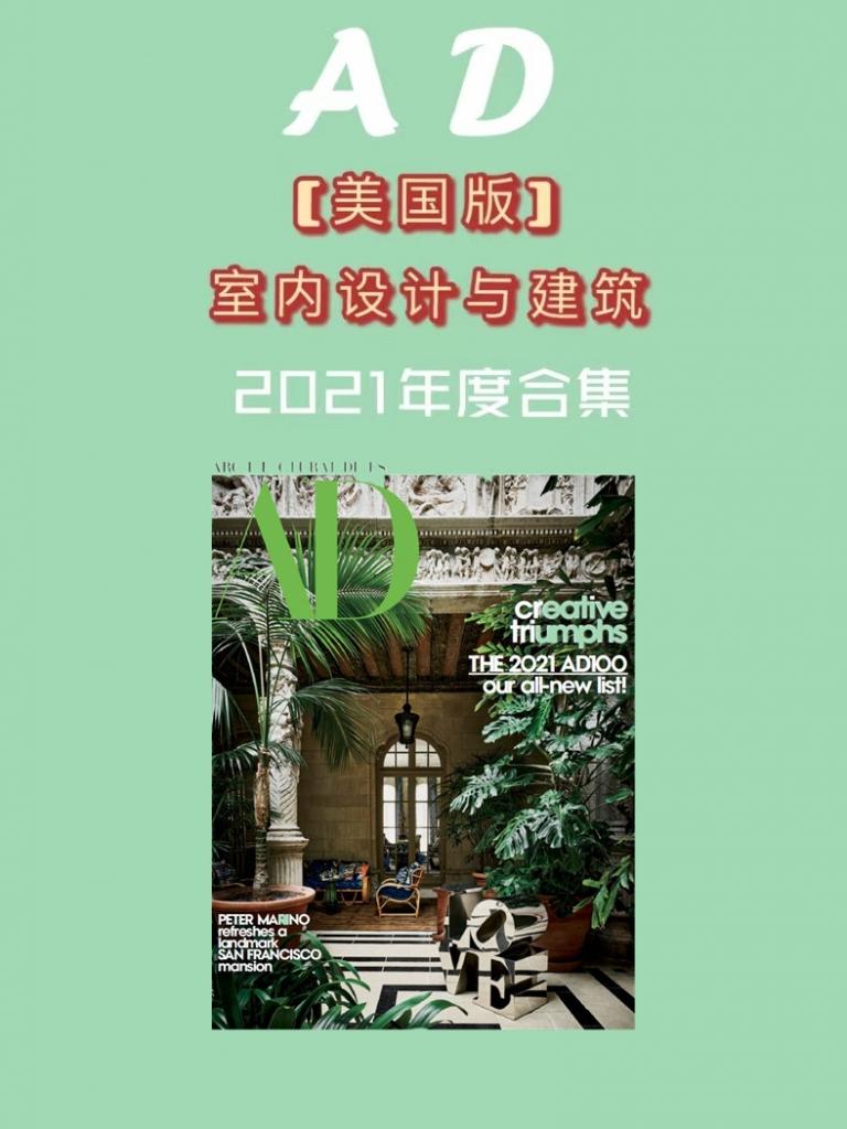 Architectural Digest USA 建筑辑要国际权威设计杂志 2021年全年订阅
