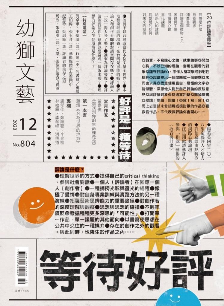 幼狮文艺 Youth literary Monthly 幼獅文藝 儿童文学杂志 2020年12月号 132页