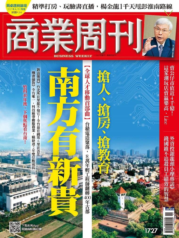 商业周刊 台湾商业杂志 2020.12.21 南方有新贵 132页
