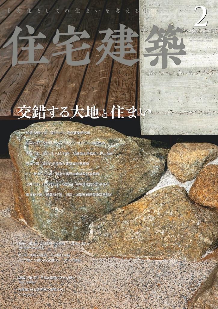 住宅建築 Jutakukenchiku 日本建筑设计杂志 2021年02月号 144页