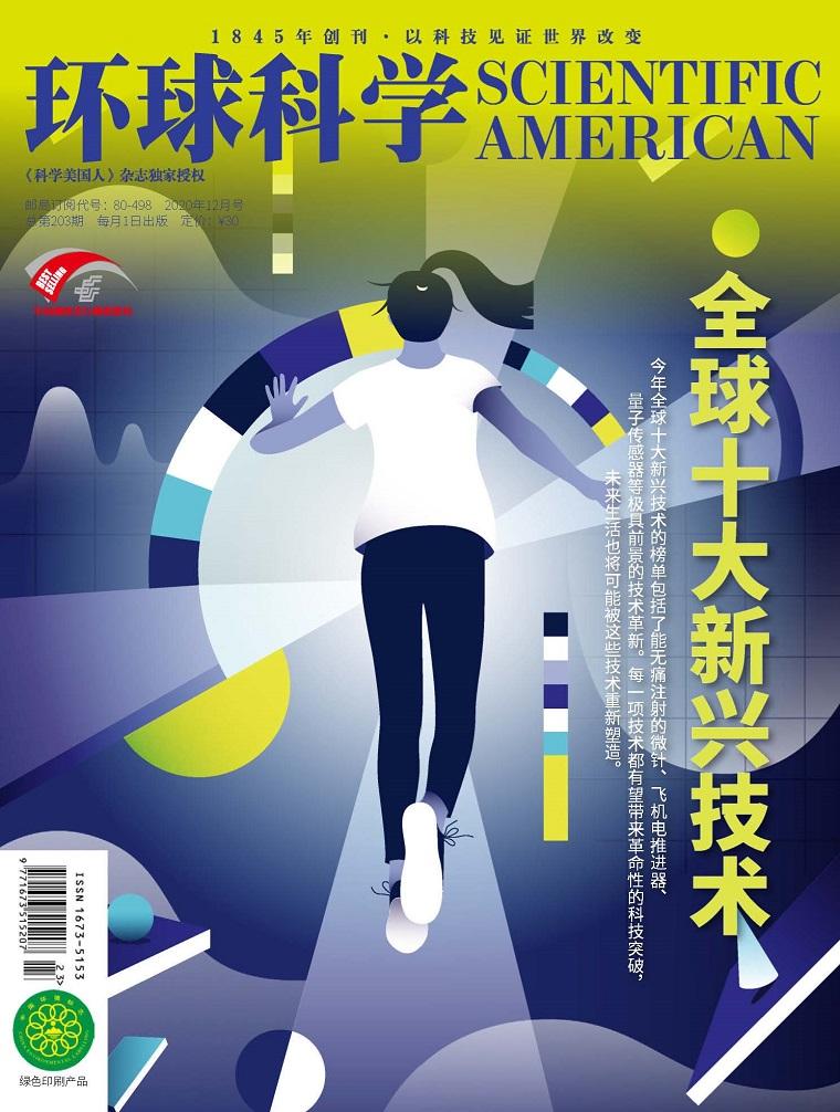 环球科学 中文科普杂志 2020年12月号 全球十大新兴技术 98页