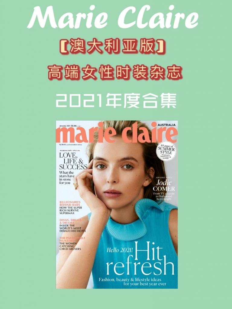 Marie Claire 嘉人女士时尚杂志 2021年全年订阅