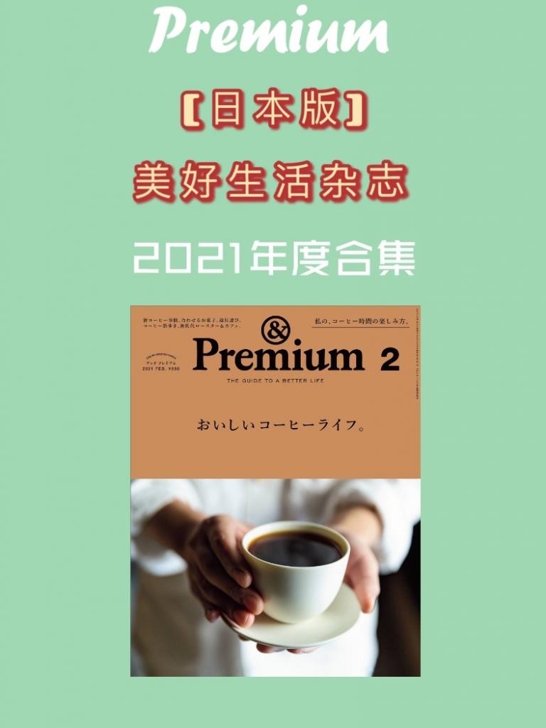 [日本版]Premium 日本设计美学文艺生活杂志 2021年全年订阅