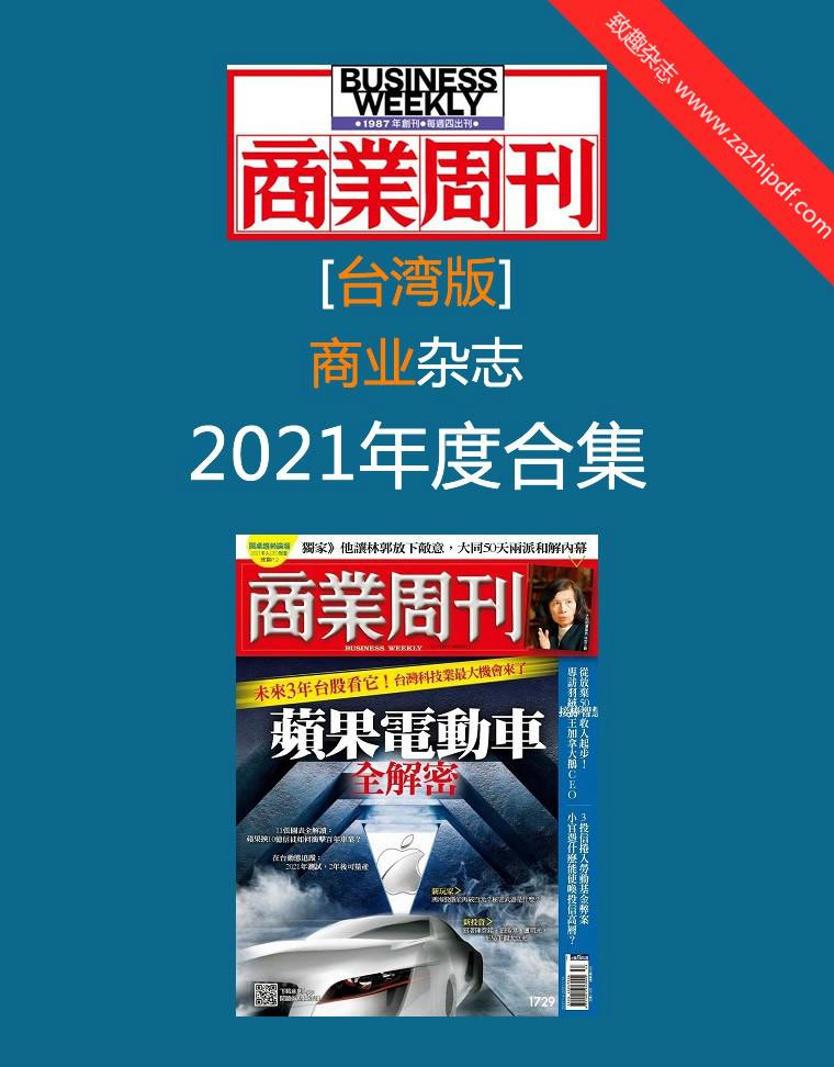 商业周刊 台湾商业杂志 2021年全年订阅(每周更新)高清PDF