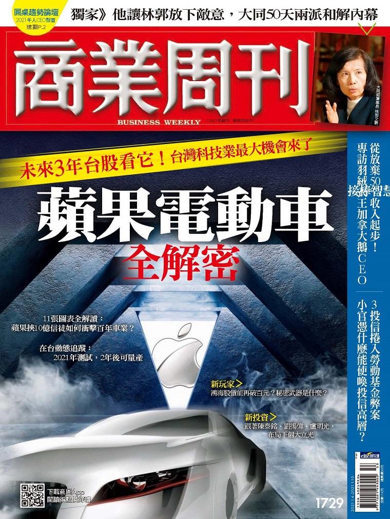 商业周刊 台湾商业杂志 2021.01.04 苹果电动车全解密