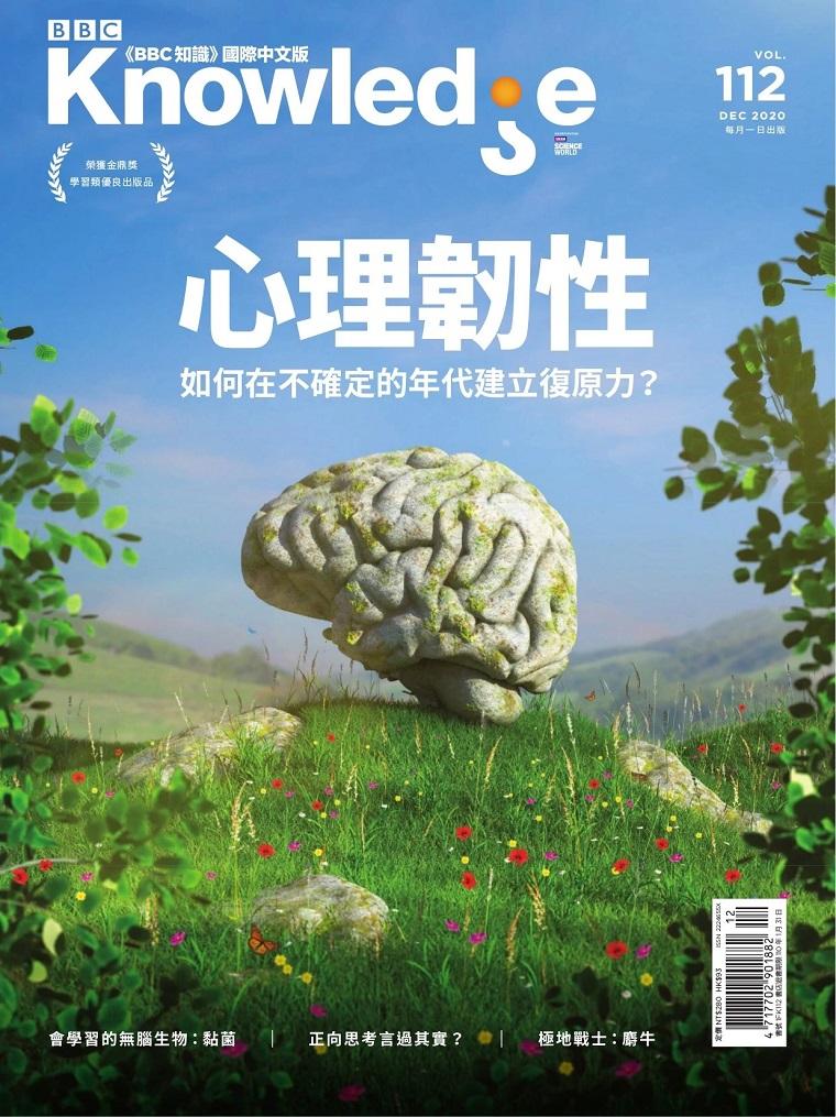 BBC知识 BBC Knowledge科普杂志 2020年12月号 心理韧性 如何在不确定的年代建立复原力?