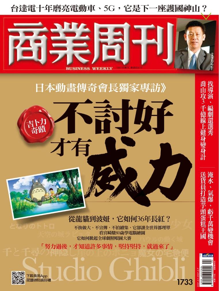 商业周刊 台湾商业杂志 2021.02.01 不讨好才有威力