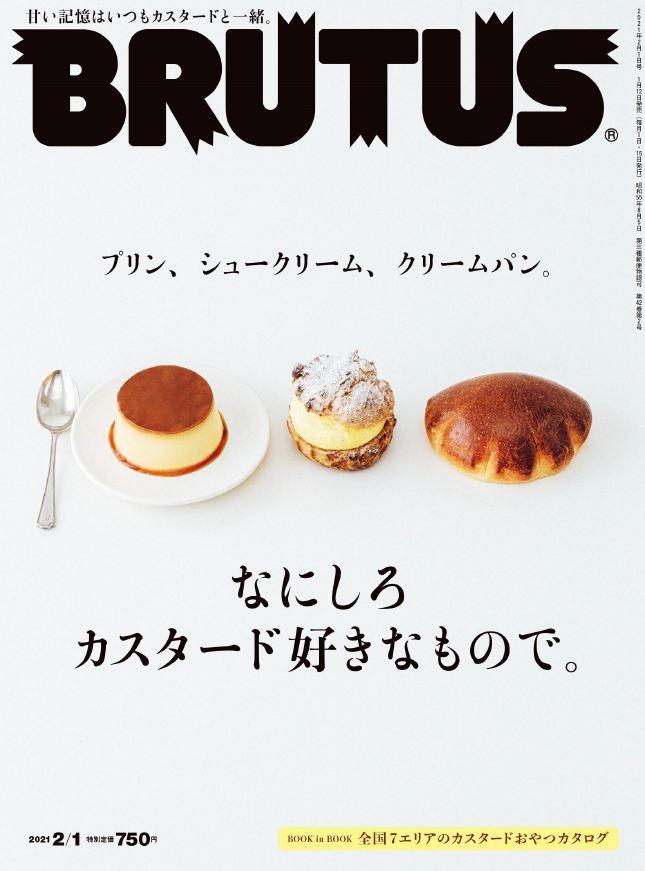 BRUTUS 日本生活资讯综合杂志 2021.02.01 cake特辑