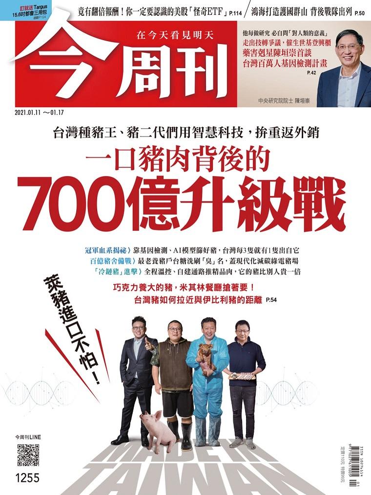 今周刊 台湾商业杂志 2021.01.11 一口猪肉背后的700亿升级战