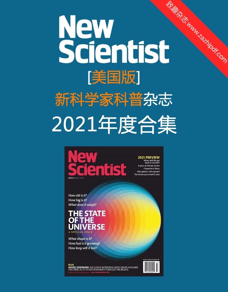 New Scientist 新科学家科普杂志 2021年全年订阅