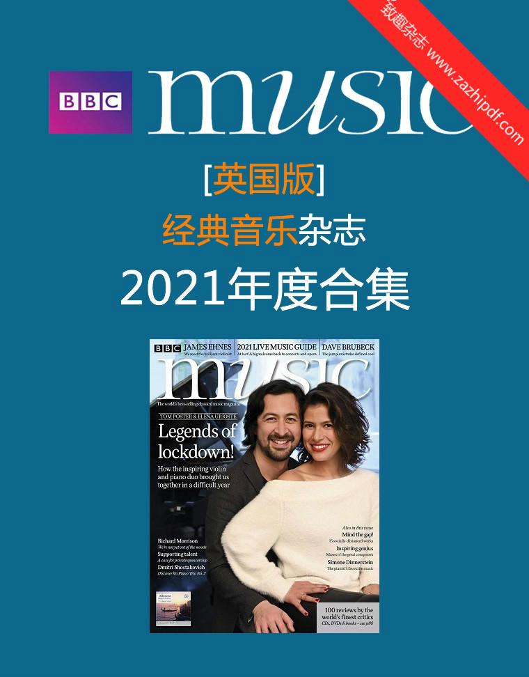 BBC music 英国版 经典音乐杂志 2021年全年订阅