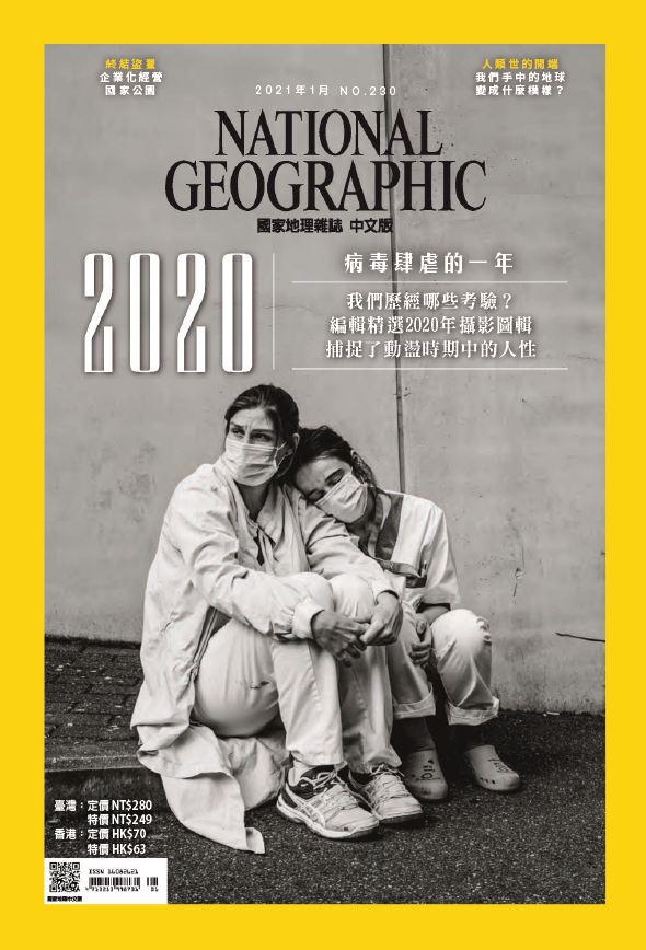 国家地理 台湾版 NATIONAL GEOGRAPHIC 2021年1月号 病毒肆虐的一年