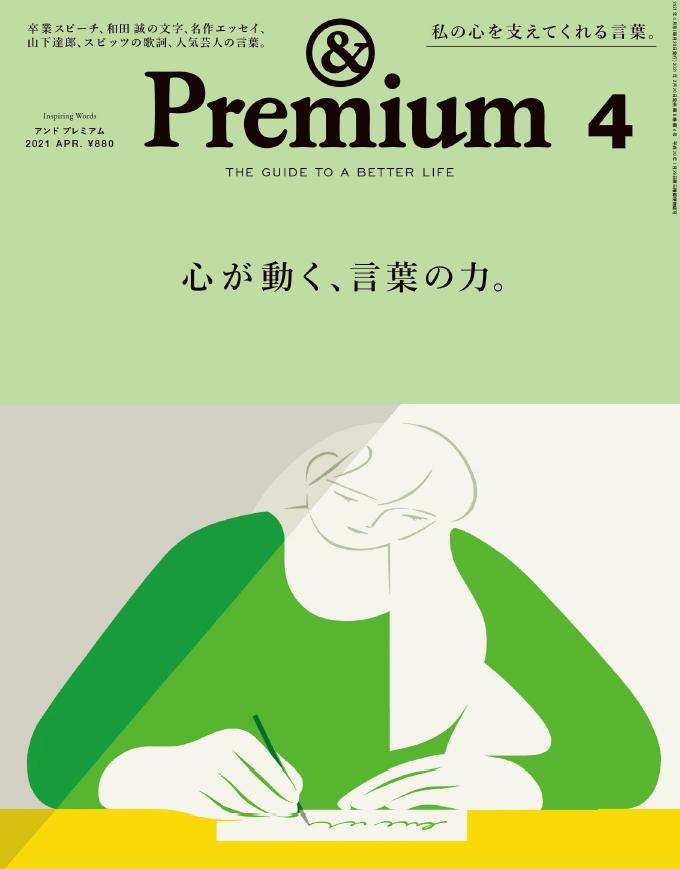 &Premium 日本PDF美好生活指南杂志 2021年04月号 打动人心 语言的力量