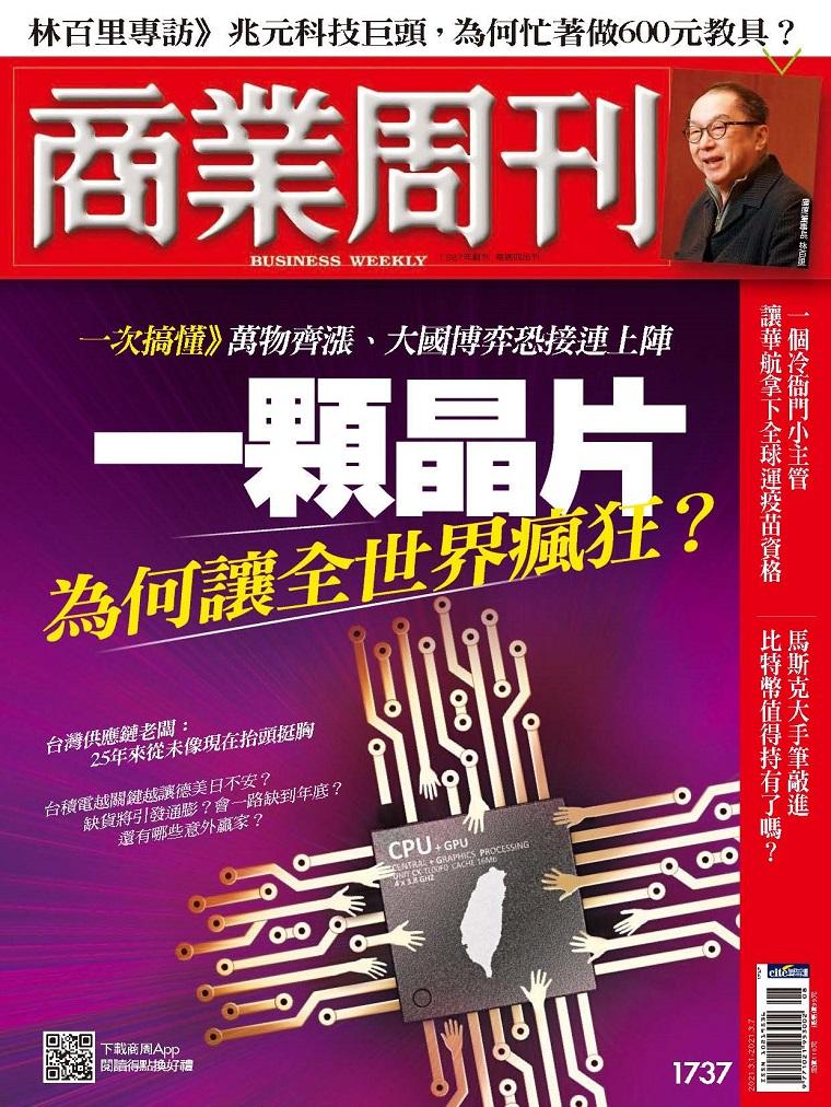 商业周刊 台湾商业杂志 2021.03.01 一颗晶片为何让全世界疯狂