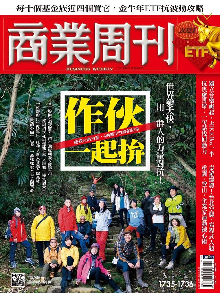 商业周刊 台湾商业杂志 2021.02.15 作 伙一起拼
