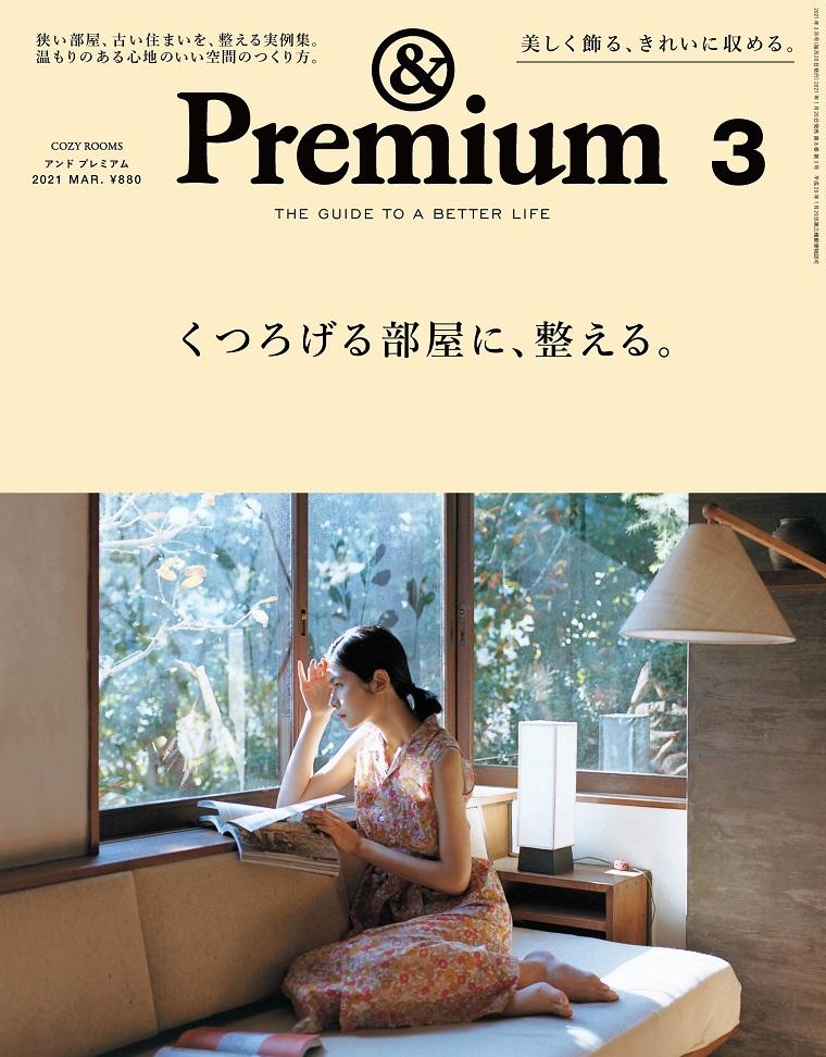 &Premium 日本PDF美好生活指南杂志 2021年03月号 整理房间,让房间变得舒适特辑