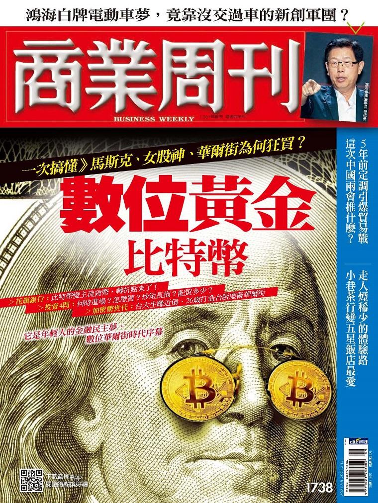 商业周刊 台湾商业杂志 2021.03.08 数位黄金比特币
