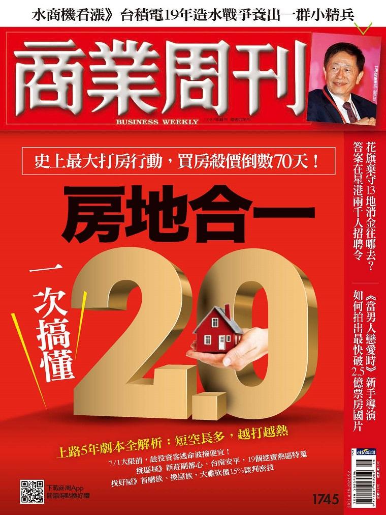商业周刊 台湾商业杂志 2021.04.26 房地合一
