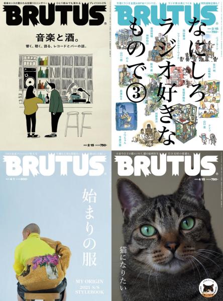 BRUTUS 日本生活资讯综合杂志 2021年4本