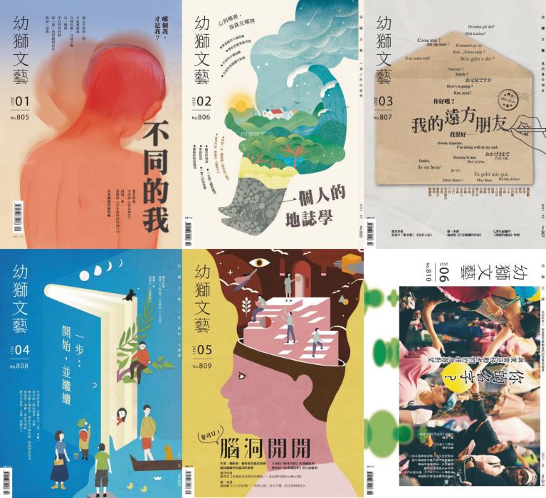 幼狮文艺 Youth literary Monthly 台湾儿童文学杂志 2021年全年订阅