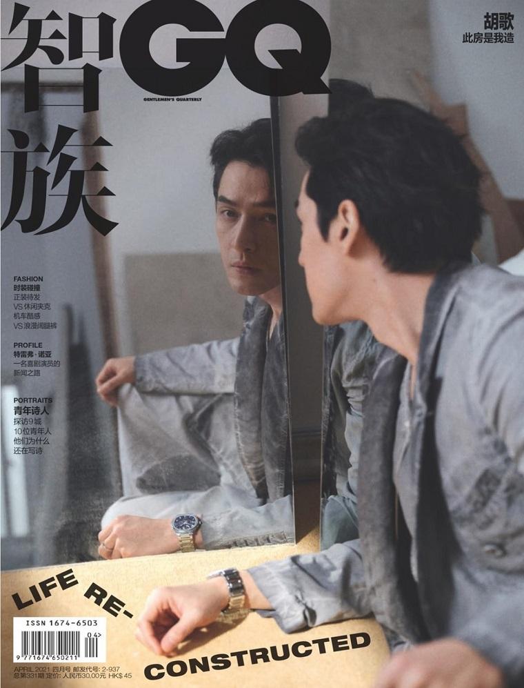 GQ 智族 中国版 男士时尚杂志 2021年04月号 胡歌