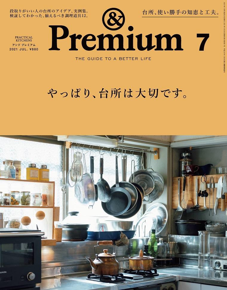 Premium 日本美好生活指南杂志 2021年07月号 厨房特辑 156页