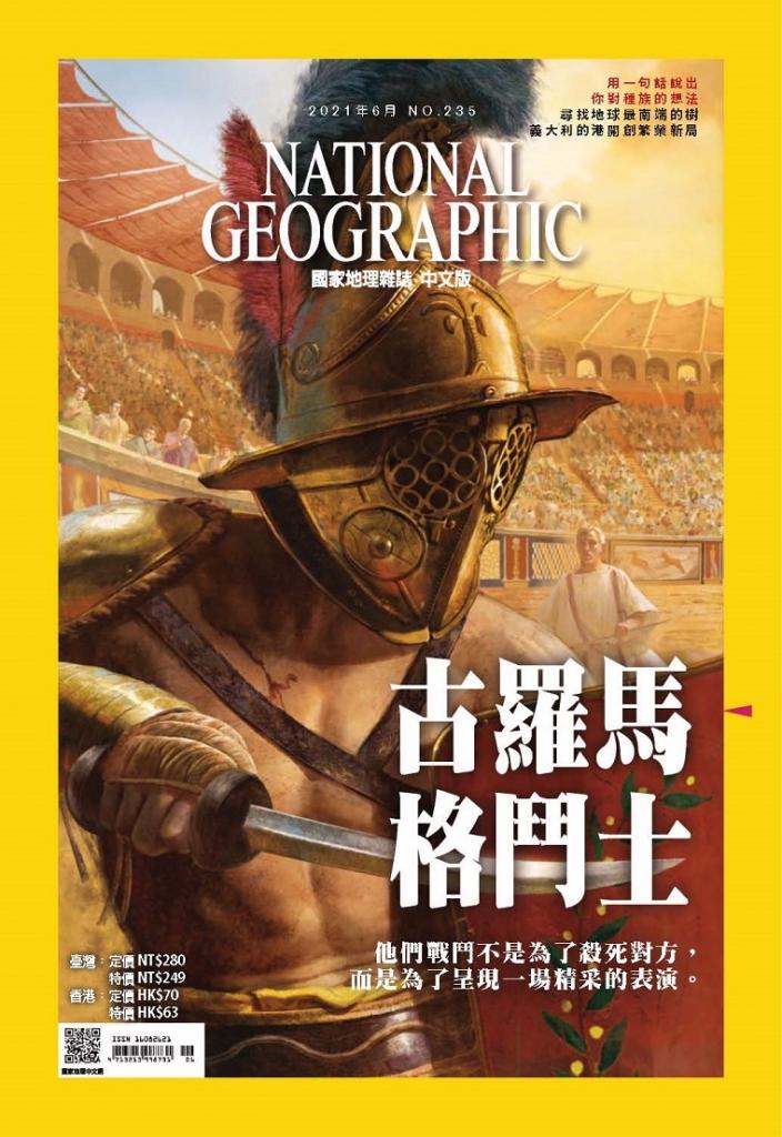 国家地理杂志 台湾版 百科全书类中文杂志 2021年06月号 古罗马格斗士