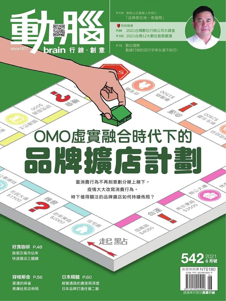 动脑 商业营销创意杂志 2021年06月号 OMO虚实融合时代下的品牌扩店计划
