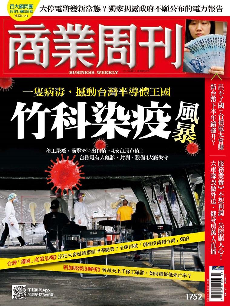 商业周刊 台湾商业杂志 2021.06.14 竹科染疫风暴