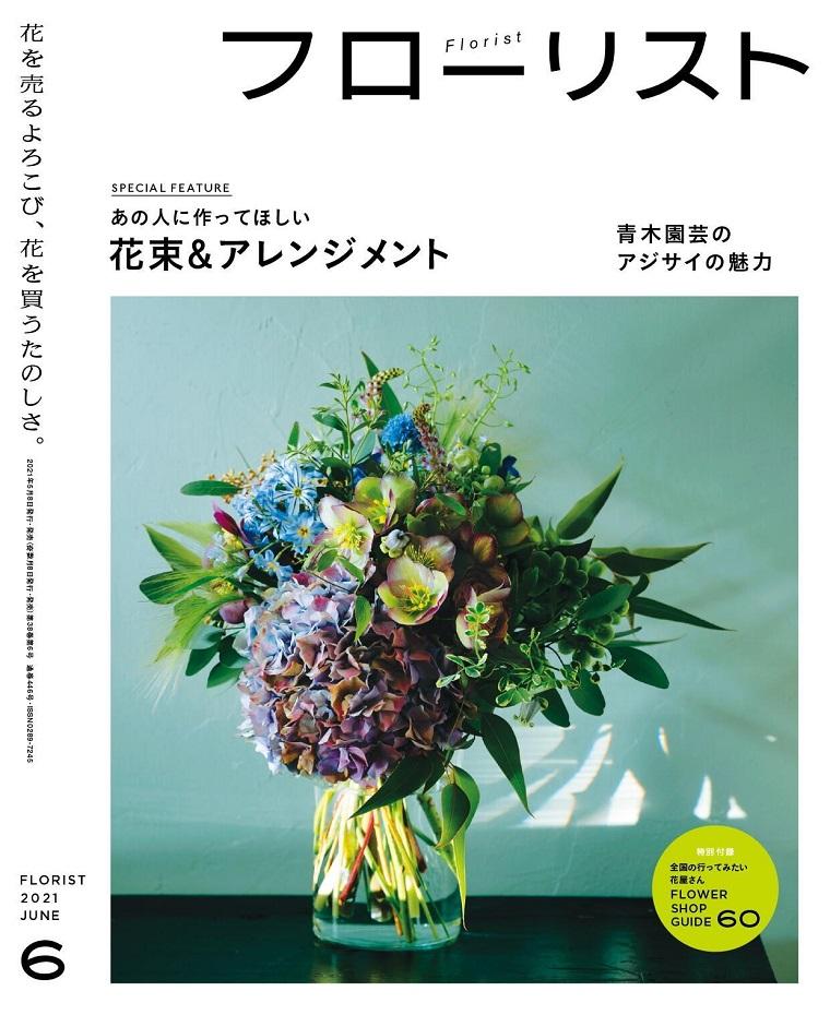 Florist フローリスト 日本花店月刊插花花艺杂志 2021年06月号