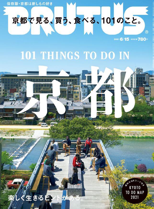 BRUTUS 日本生活资讯综合杂志 2021.06.15 京都必做10件事特辑