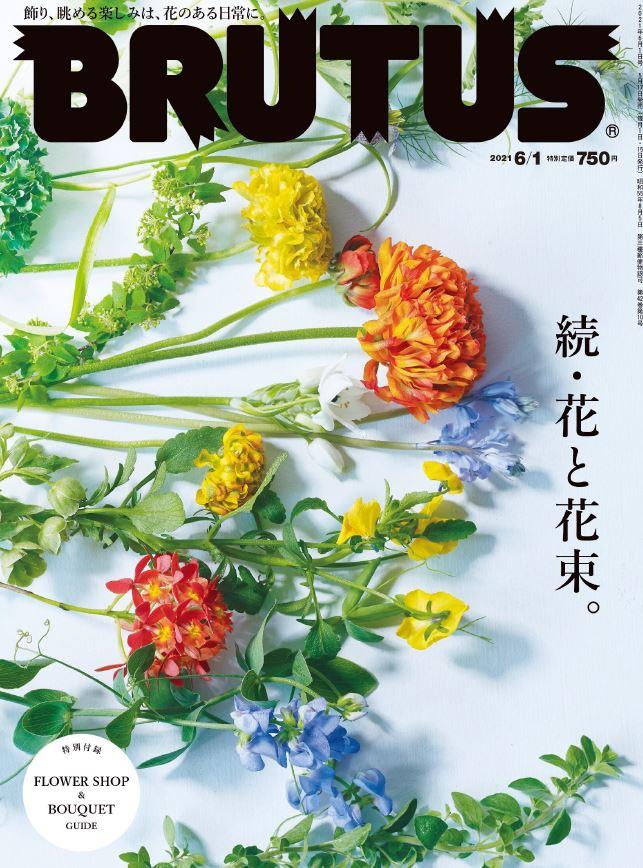 BRUTUS 日本生活资讯综合杂志 2021.06.01 花朵与花束特辑