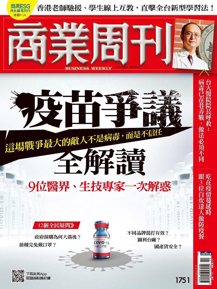 商业周刊 台湾商业杂志 2021.06.07 疫苗争议全解读